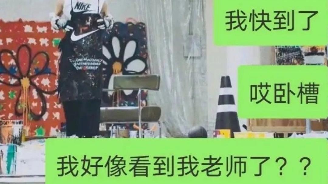 【沙雕时刻#1】网恋奔现对象是我老师?!