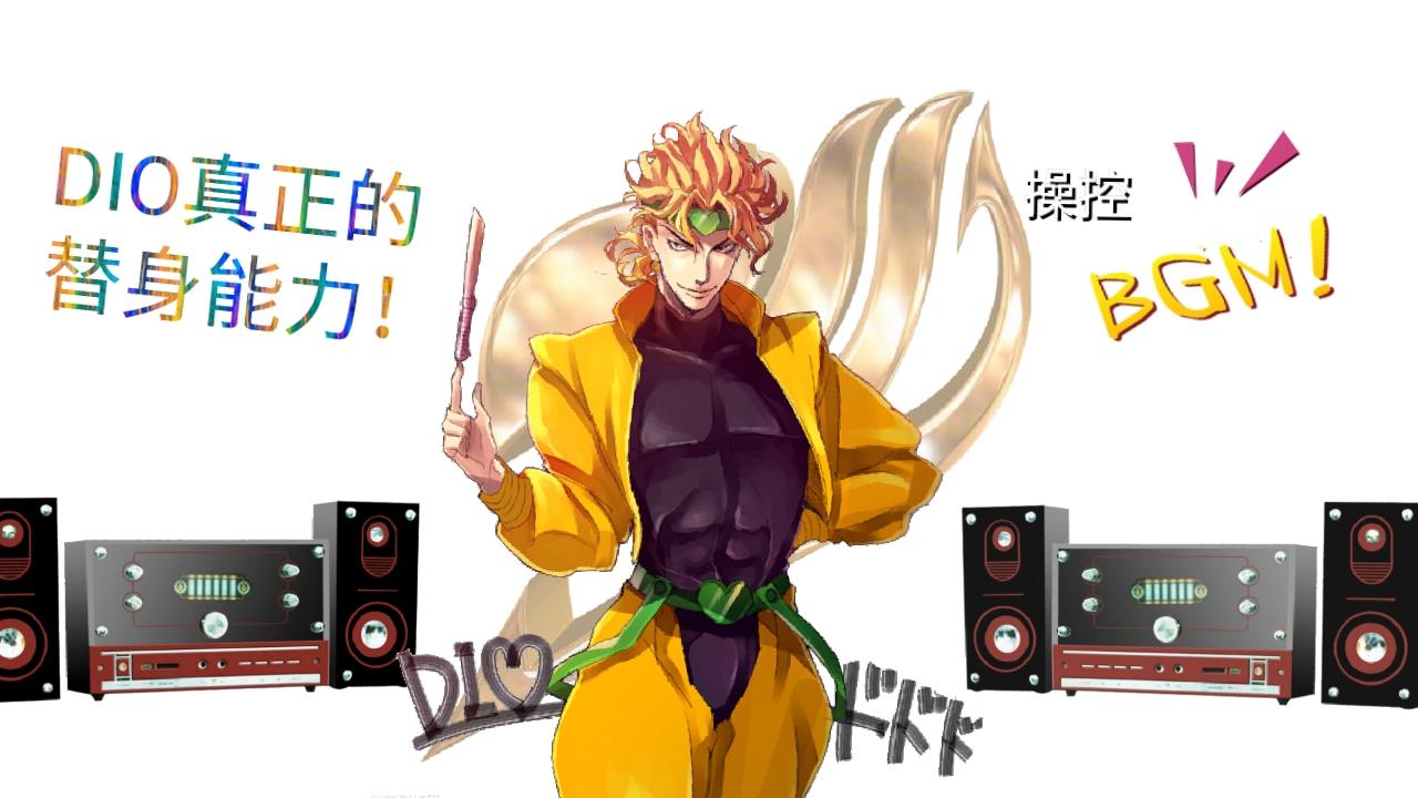 JOJO奇妙冒险3删减片段:DIO换BGM