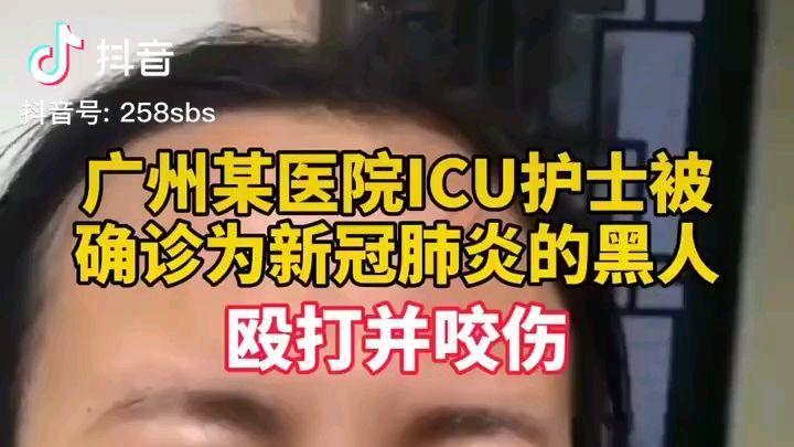 广州医护人员被外国人咬伤