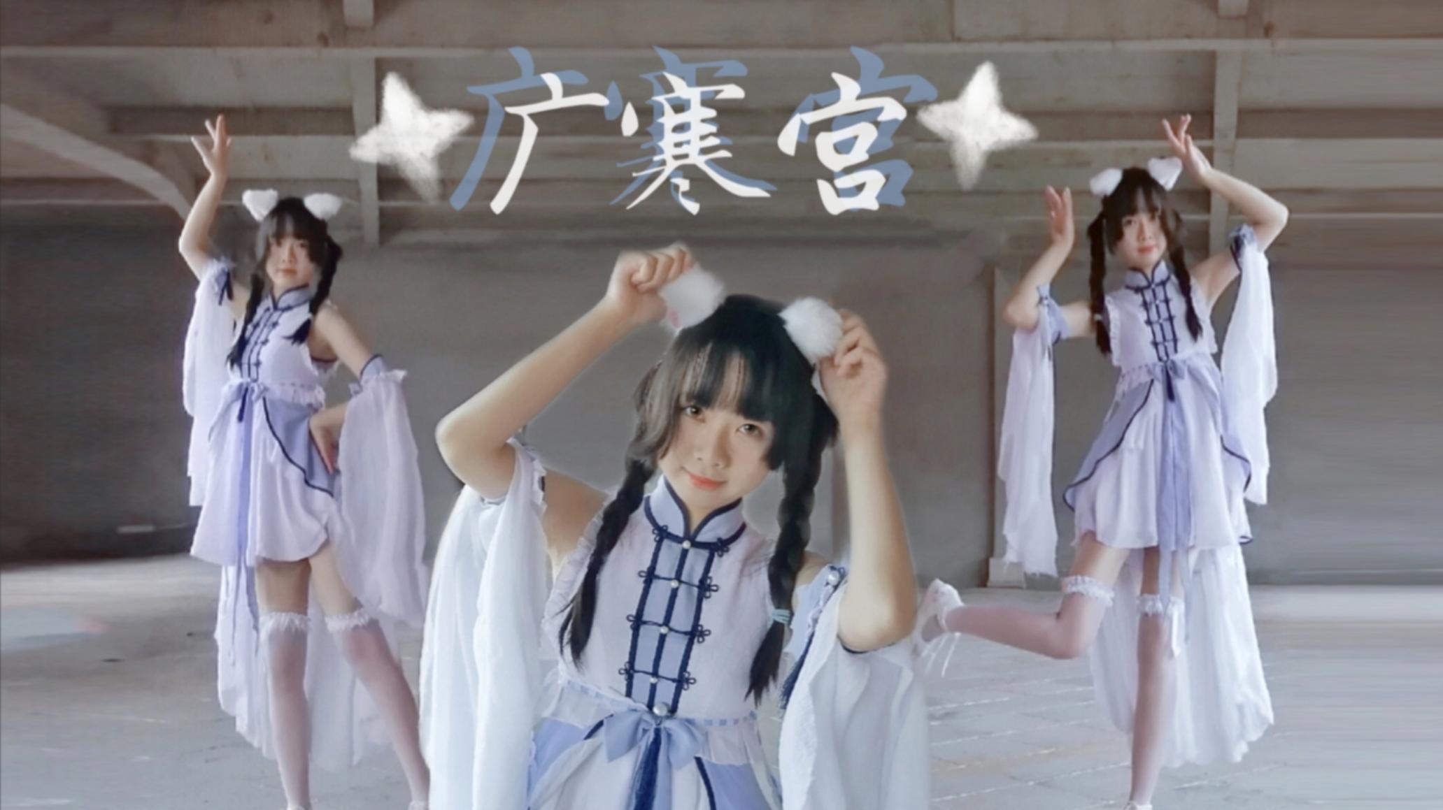 【祁小柚】广寒宫/下凡来跳舞啦