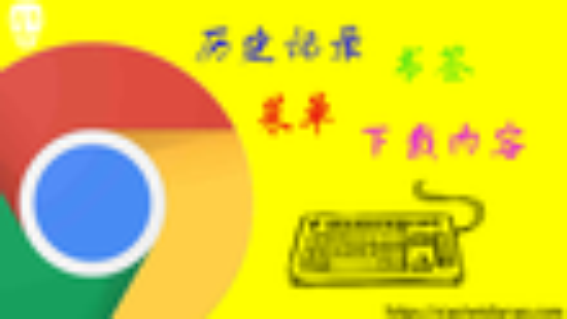 【Chrome浏览器】功能性快捷键-高效使用Chrome浏览器的功能