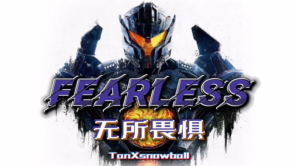 「环太平洋2/Fearless/踩点向」视觉盛宴