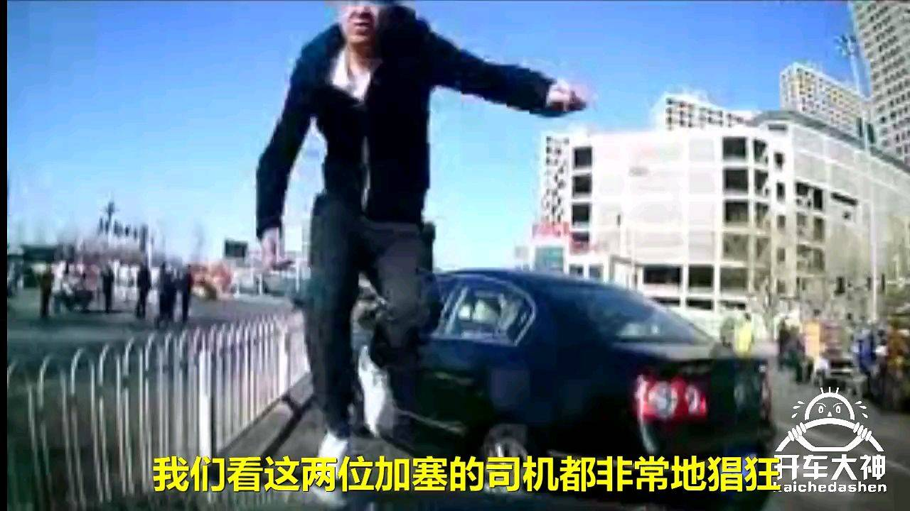 【开车大神】争分夺秒大作战,随意加塞要严办!