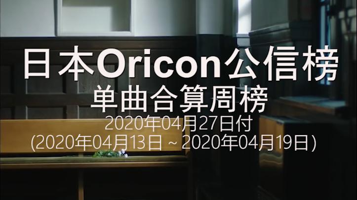 【不一样的O榜】日本Oricon公信榜单曲合算周榜Rank25(20.04.13-20.04.19)