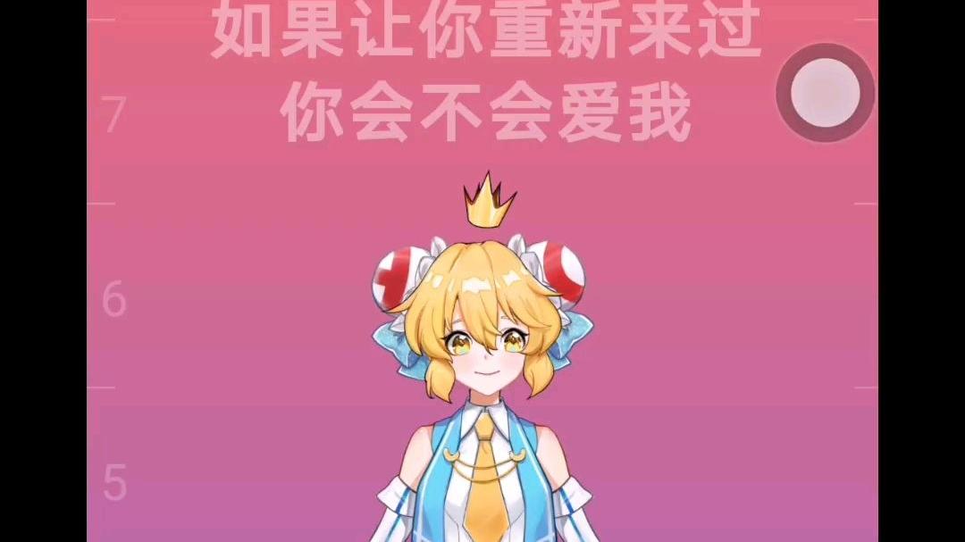 [Ace虚拟歌姬]沉入阿婵的爱河