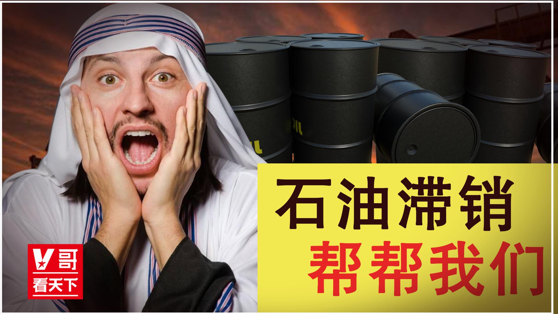 原油期货跌至负值:石油滞销,救救我们!【V哥#33】