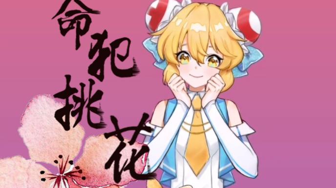 【ACE桃花结】二创/《命犯桃花》
