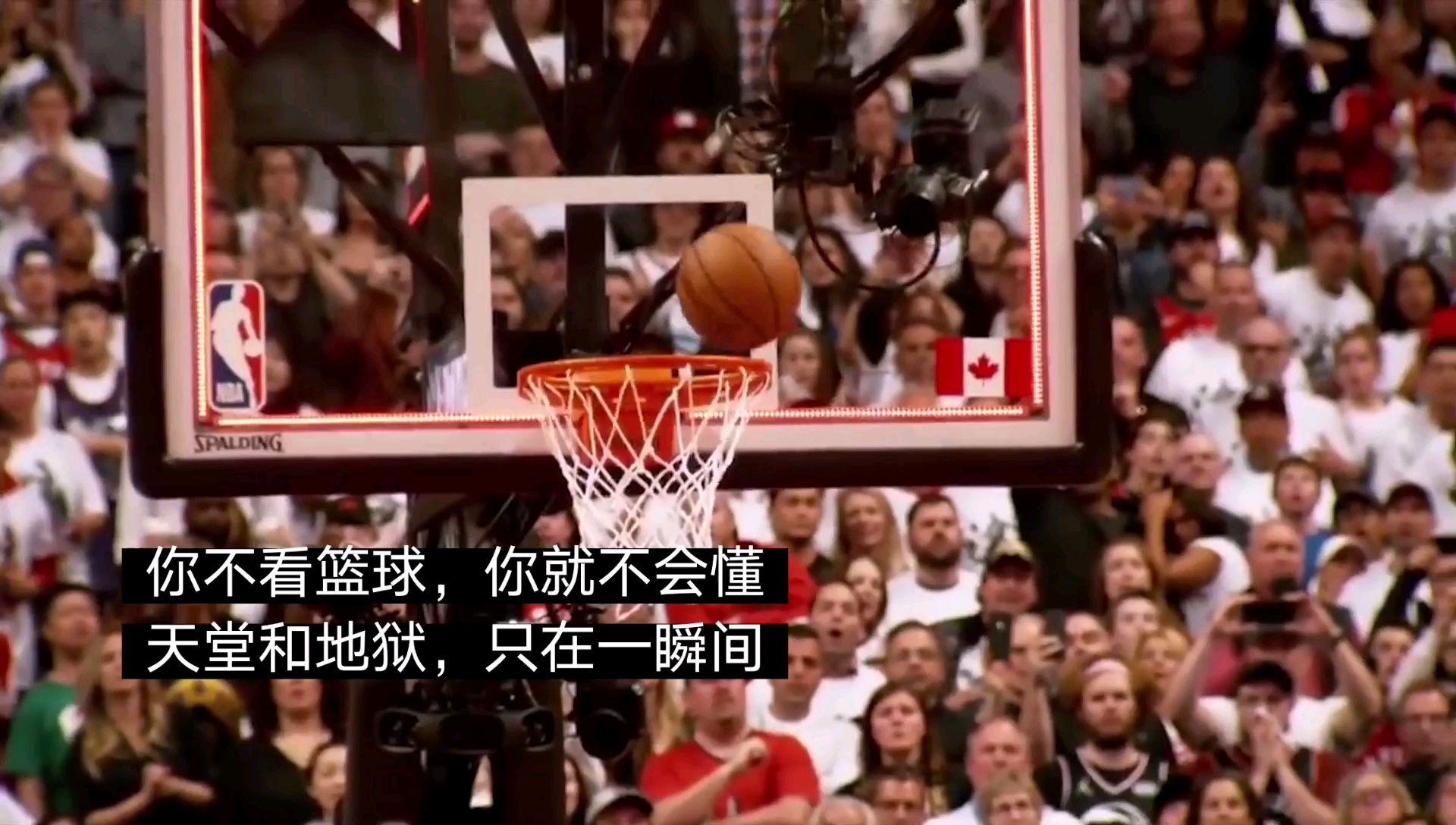 你不看篮球 你就不会懂 天堂和地狱 只在一瞬间