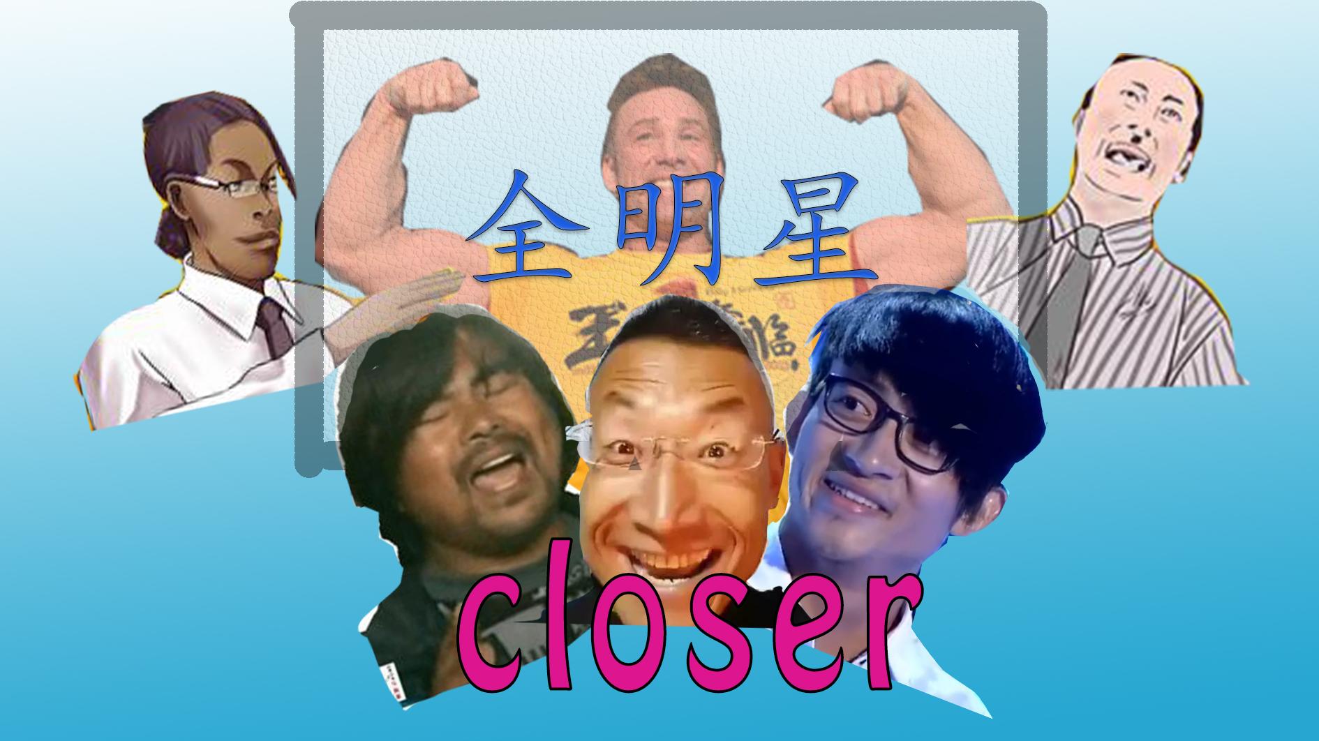 【全明星】Closer