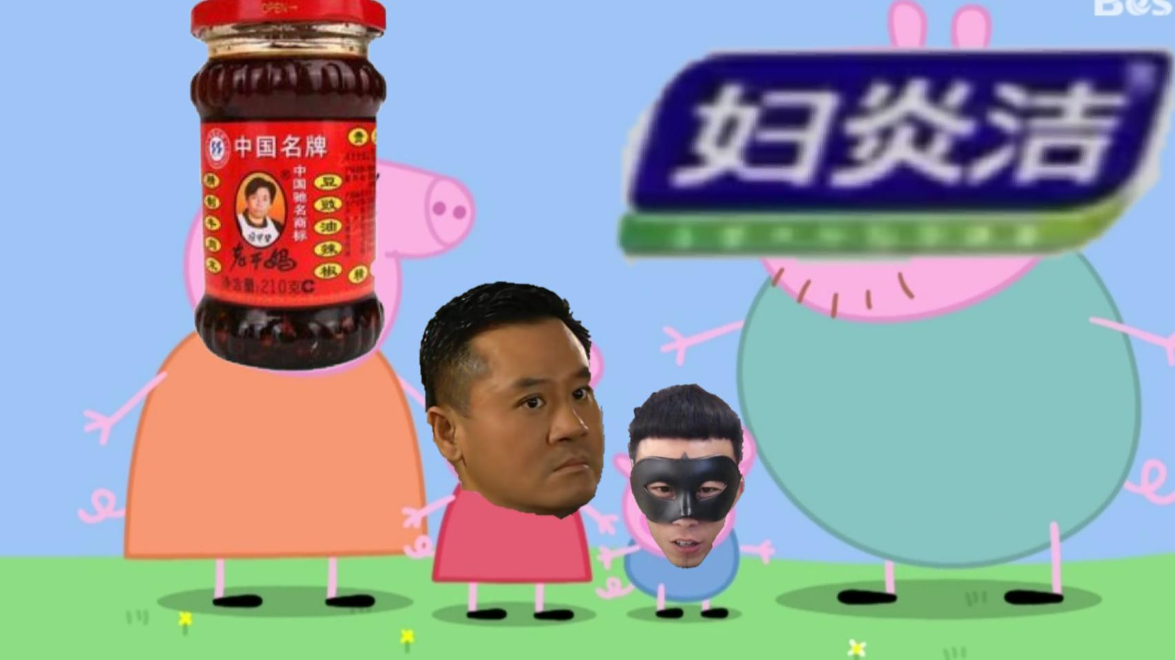 【鬼畜配音】小猪佩奇/老八的臭豆腐丢了。