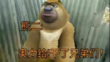 [熊出没](鬼畜)撤硕迷宫:熊八