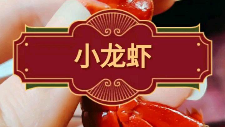 又到了吃小龙虾的季节了