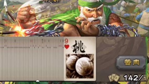 【仙猪三国杀】裸摸142张牌有多爽