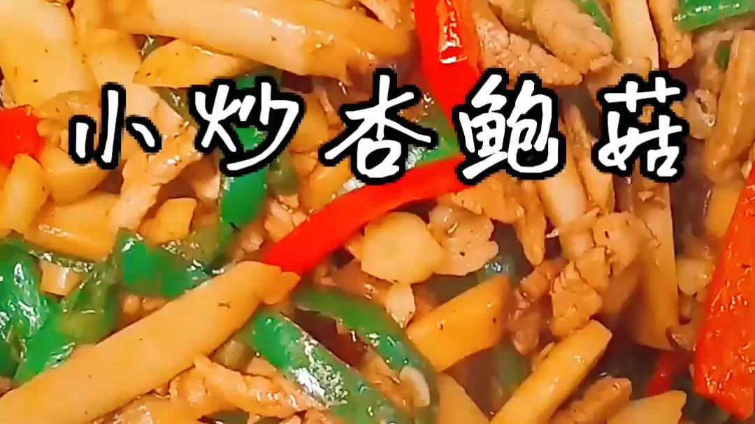 小炒小炒杏鲍菇