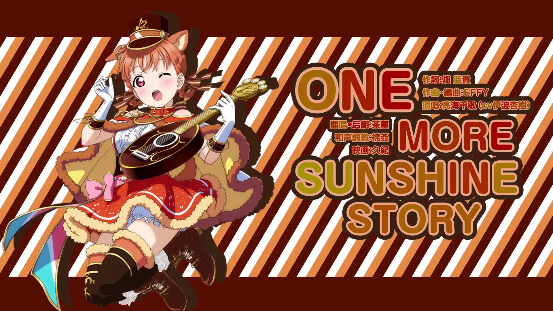 【茶堇翻唱】One More Sunshine Story (高海千歌SOLO曲)