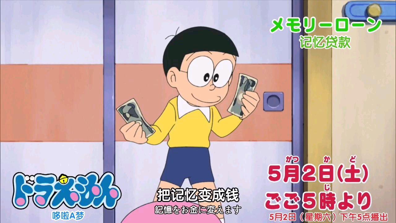 哆啦A梦新番601预告