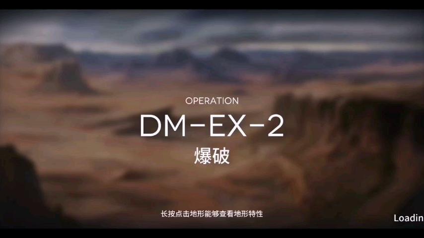 《明日方舟》DM-EX-2攻略