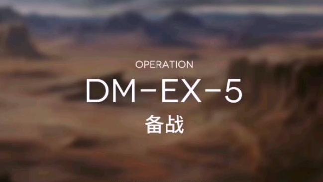 「明日方舟破败前线」DM-EX-5 备战
