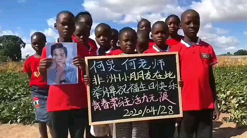 非洲黑人小孩举牌喊话祝福何炅生日快乐