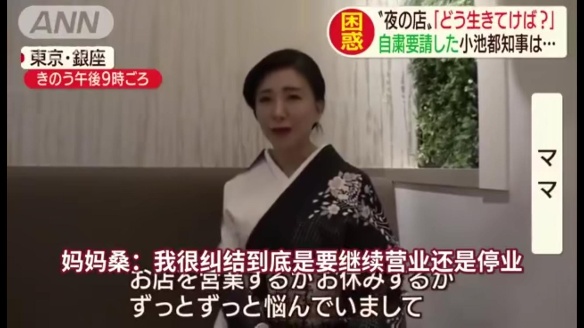 疫情下的日本 妈妈桑:我很纠结要不要营业