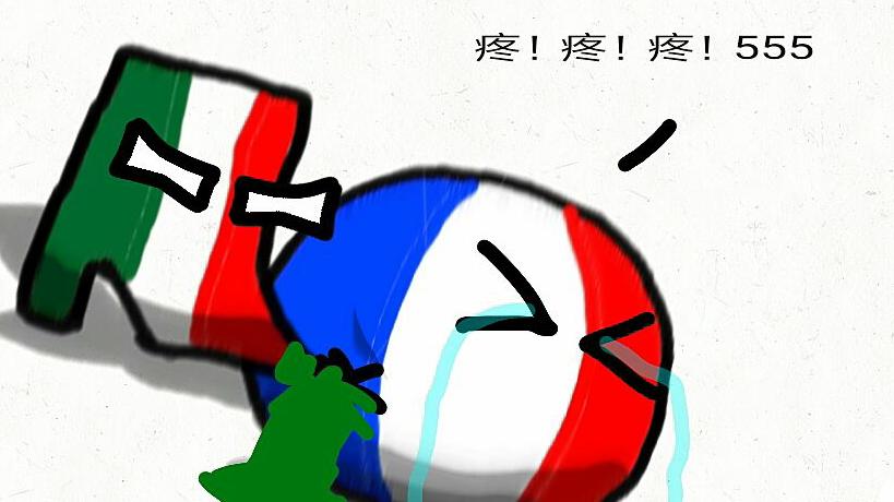 【波兰球】为什么意大利是个靴子