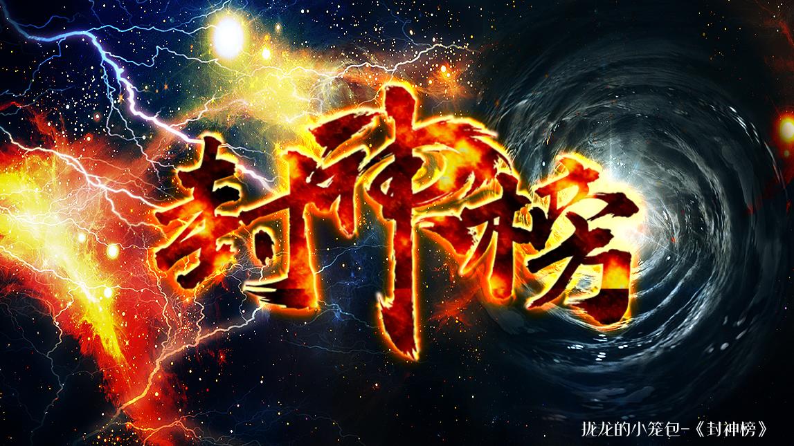 朱一龙水仙——《封神榜》第二集
