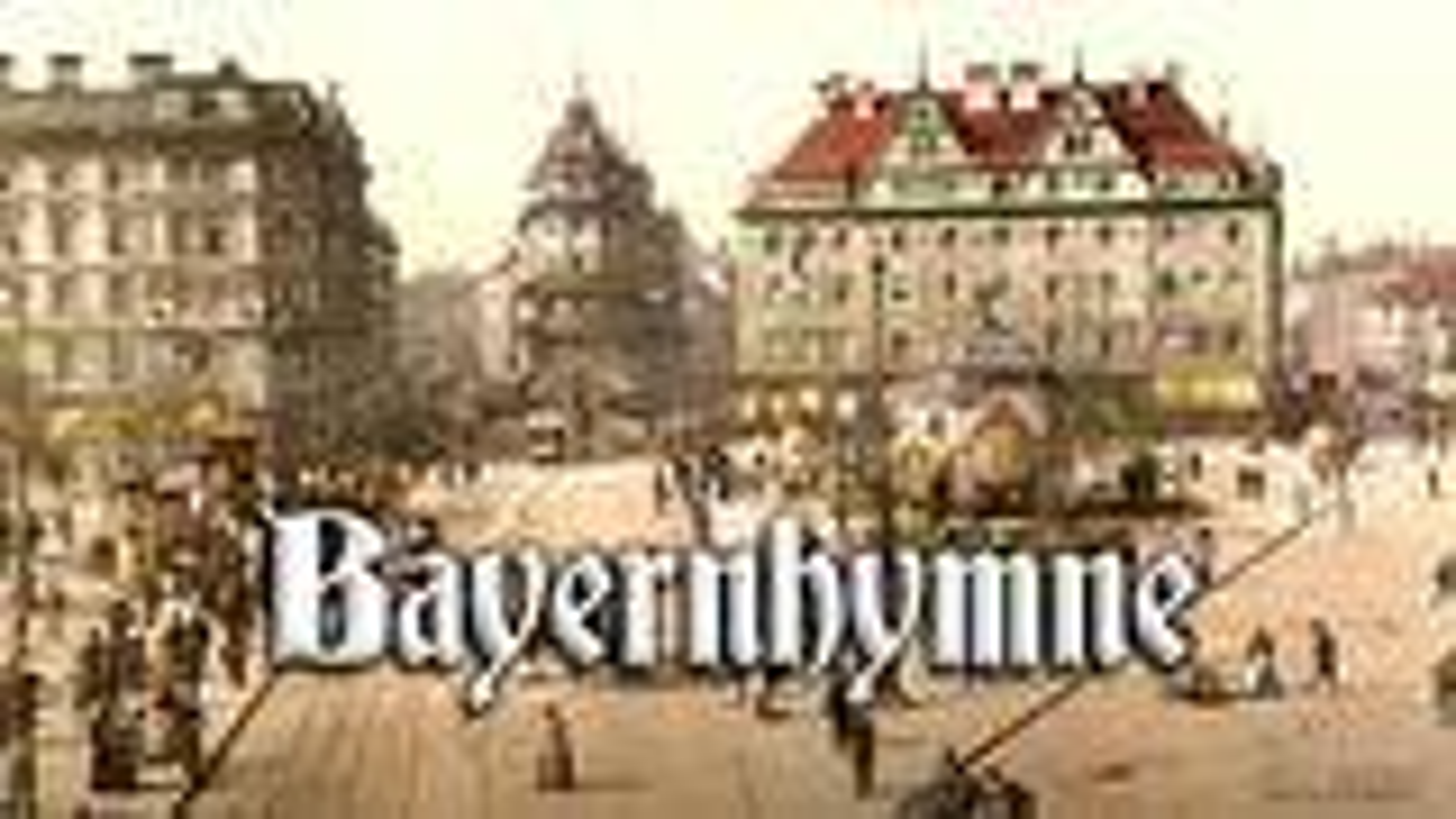 Bayernhymne[巴伐利亚颂][巴伐利亚州歌][乐器版]