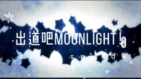 出道吧!Moonlight!