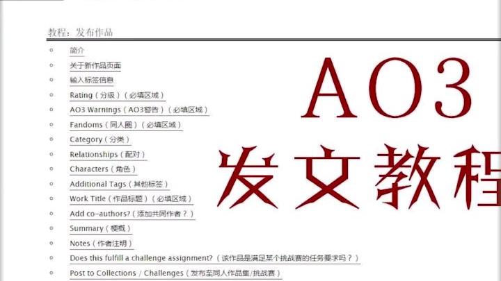 梗百科之AO3