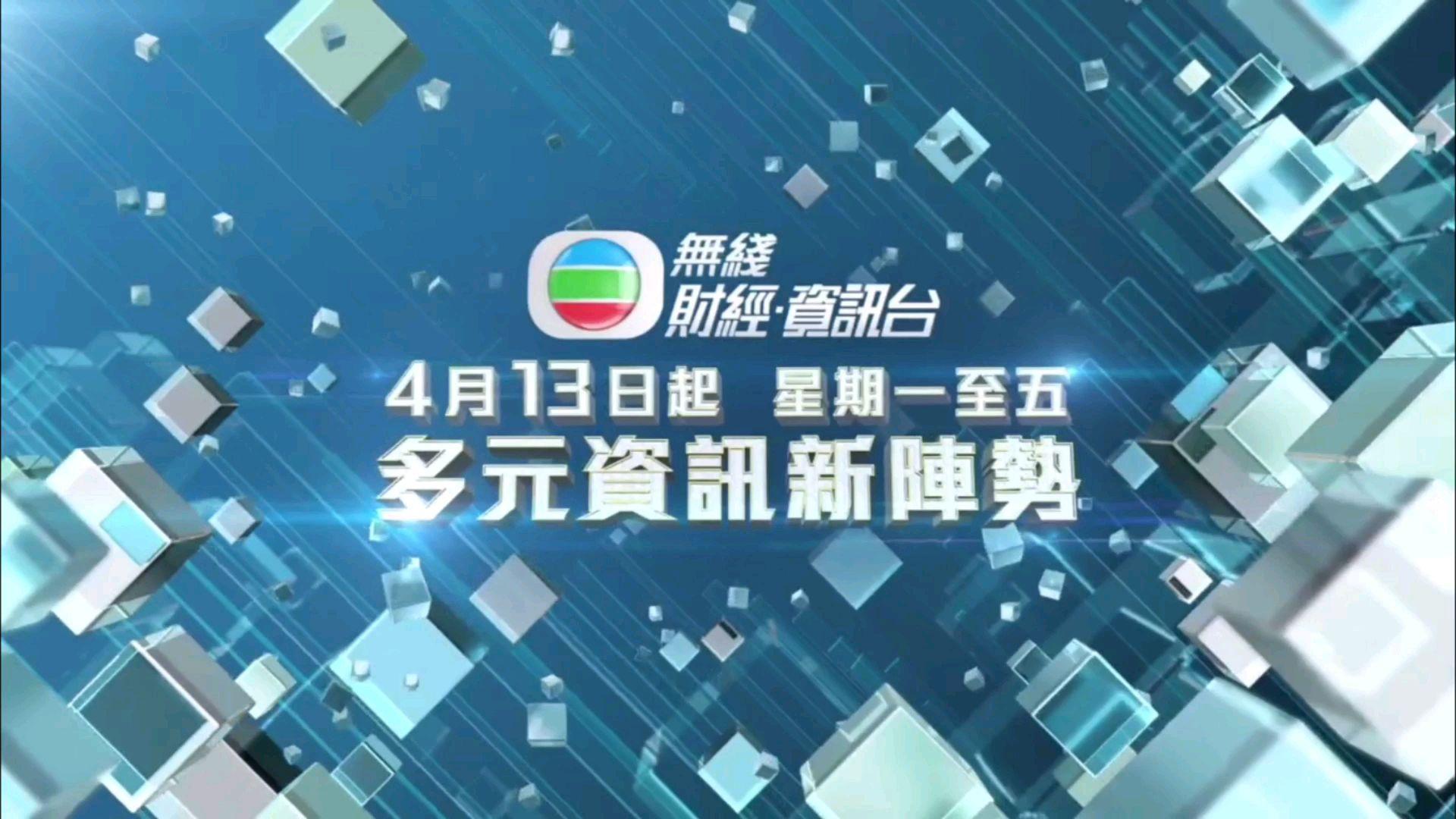 【TVB】无线财经•资讯台多元资讯新阵势宣传片(2020/04/13)