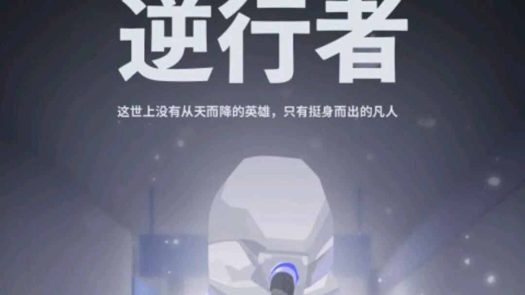 iu游戏解说逆行者《真正的英雄》