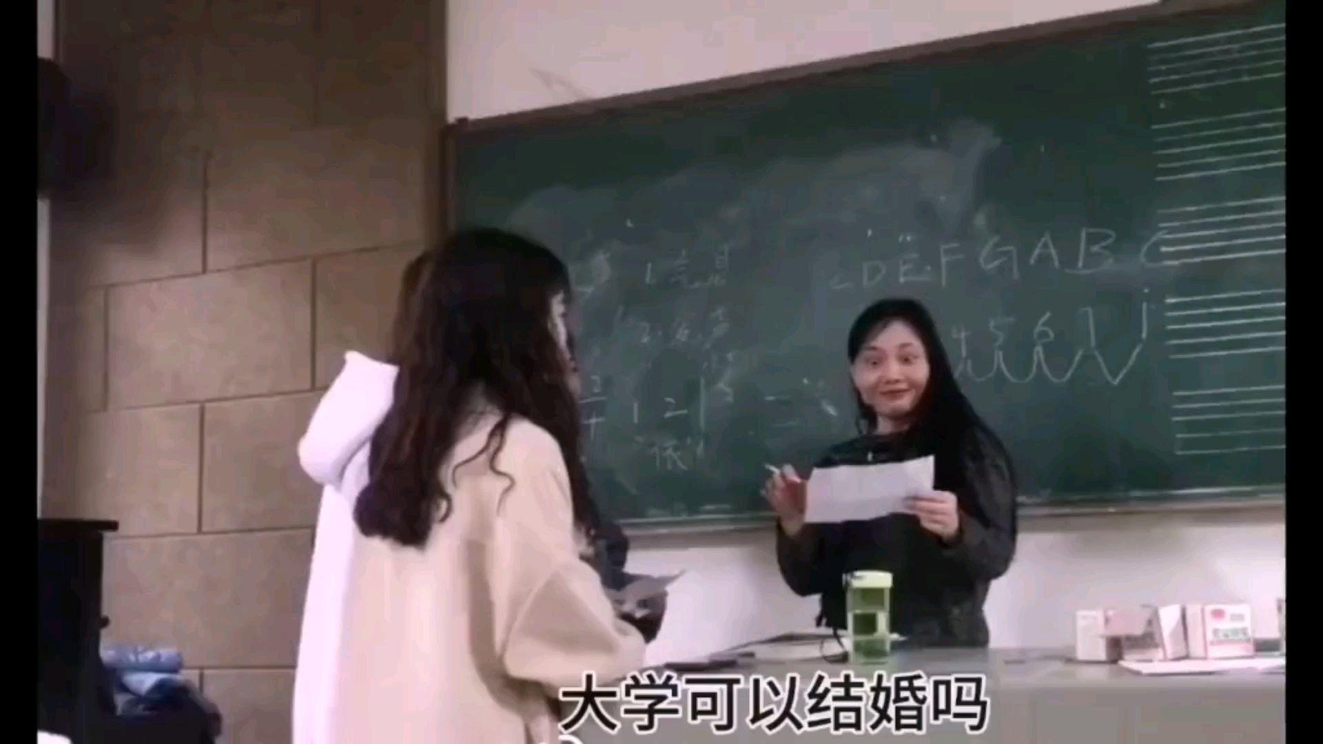 老师:大学可以结婚的吗?