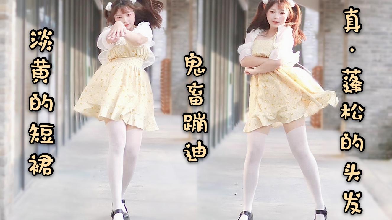救命!出不去了!淡黄的长裙,蓬松的头发~【居居】
