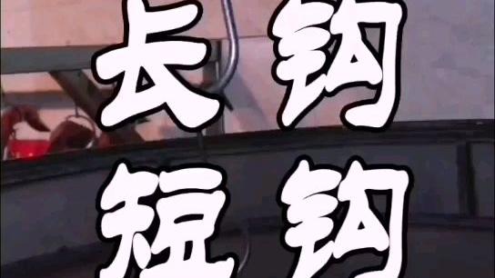 烧鹅挂鹅是使用长钩还是短钩?#美食
