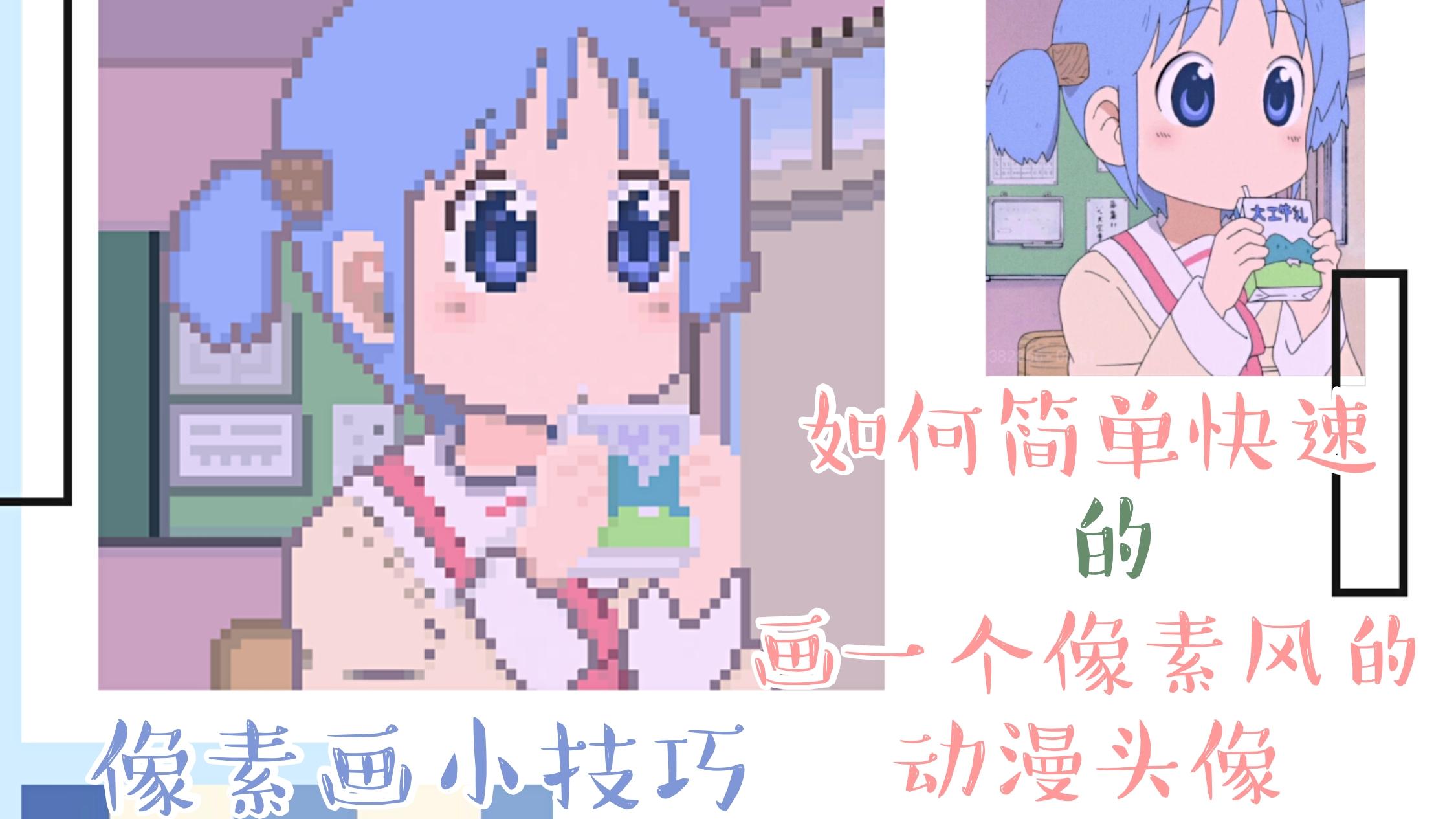 【像素画】一分钟就能学会的简单像素画(动漫人物篇)-《日常》-桔梗丸
