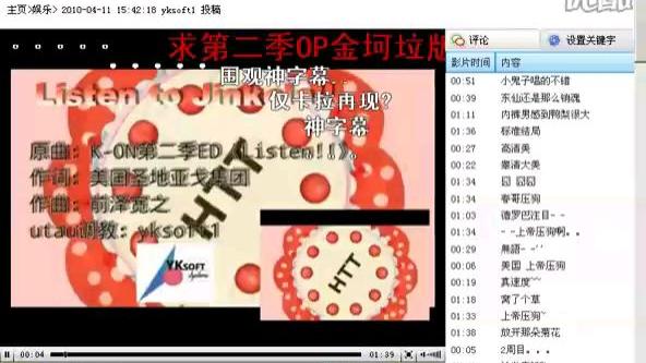 Listen to Jinkela!! Acfun弹幕版【考古】