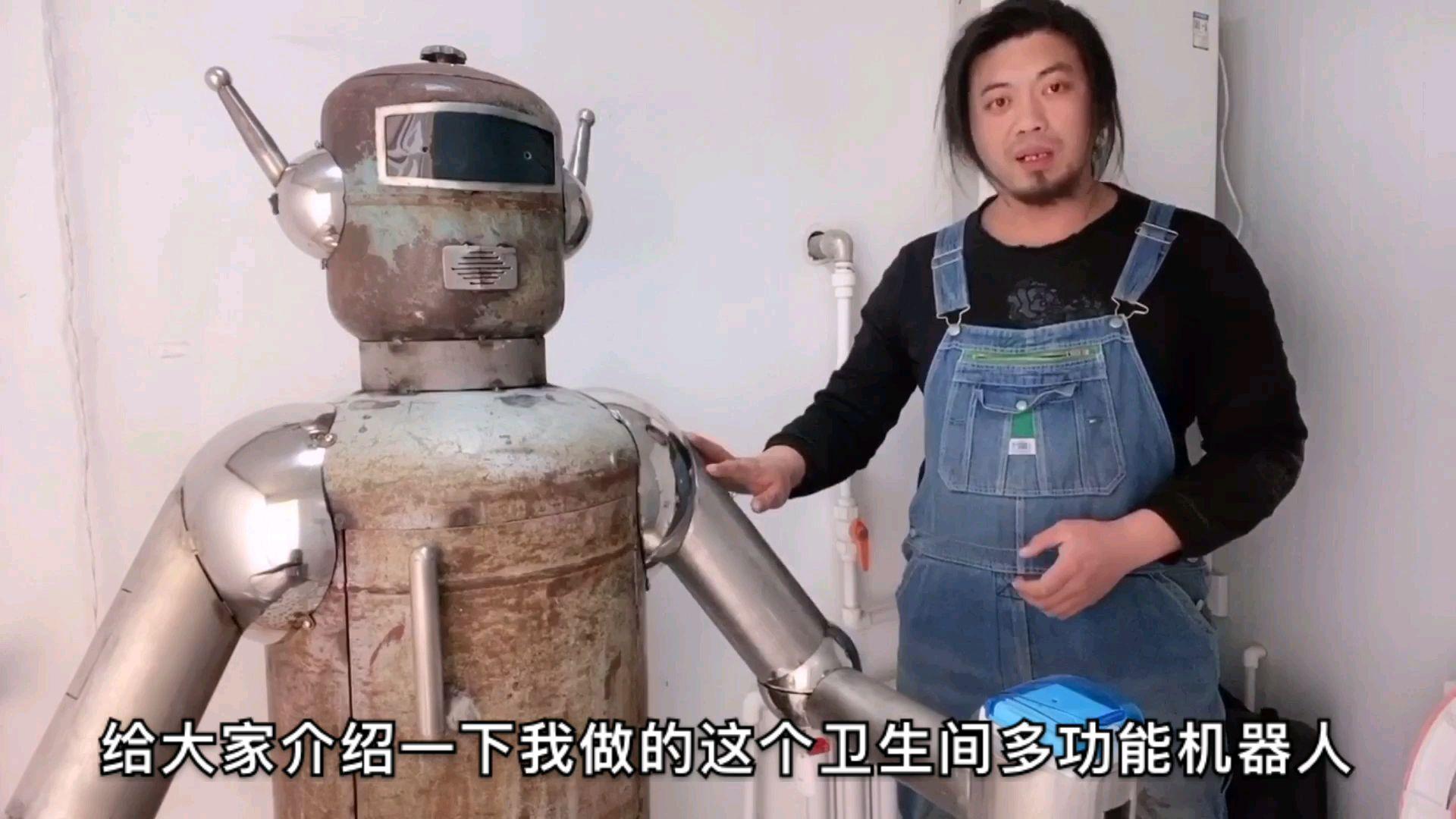 自制卫生间多用机器人