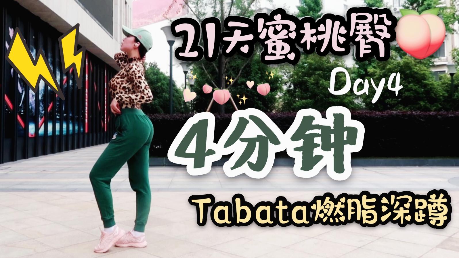 【初夏健身打卡】21天蜜桃臀计划·04 4分钟Tabata燃脂深蹲「跟练版」