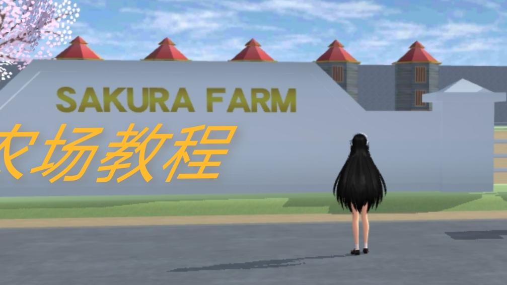 【樱花校园模拟器】农场教程