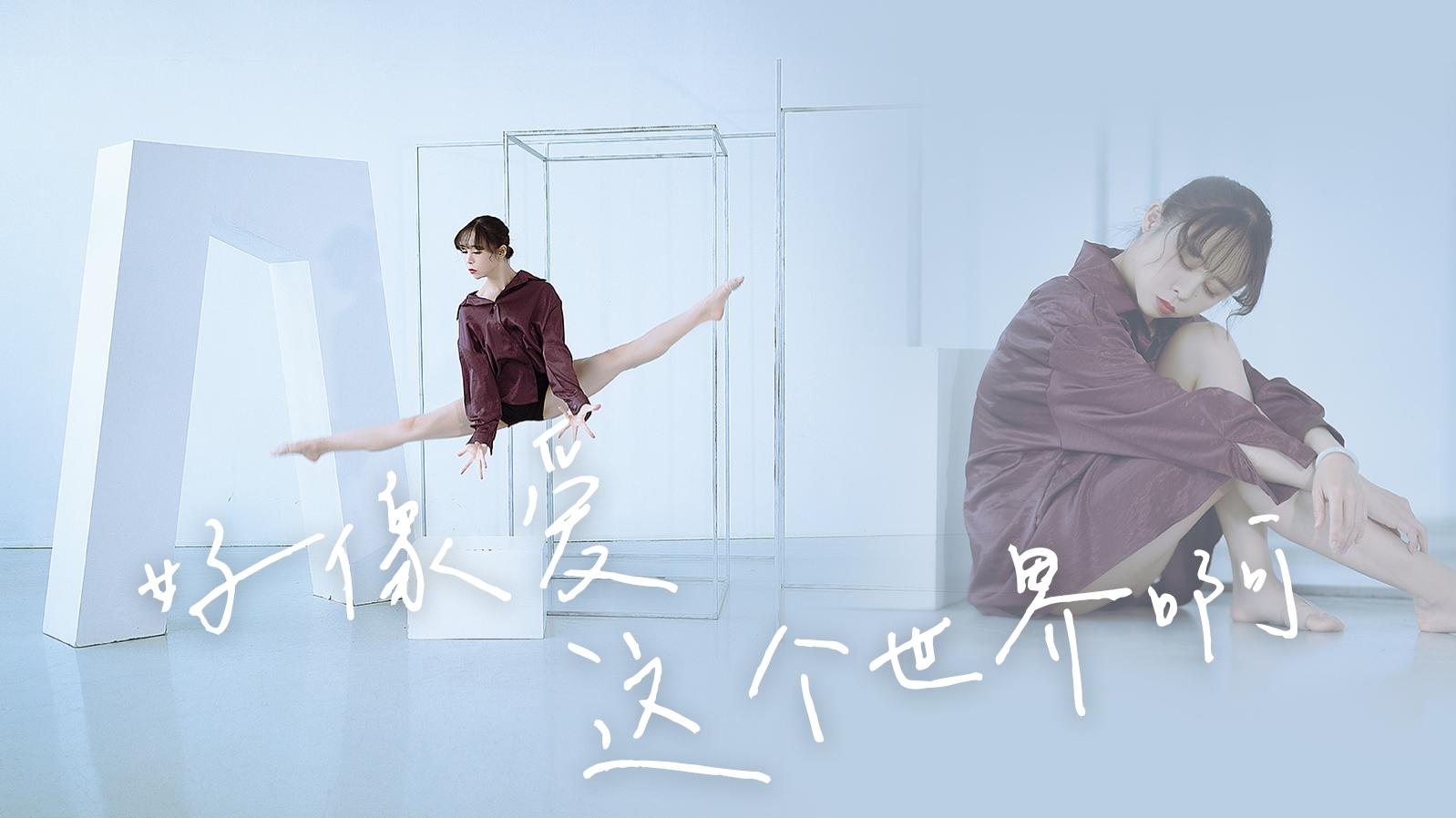 【爱李】现代舞—《好想爱这个世界啊》—快乐是从痛苦中开出的花