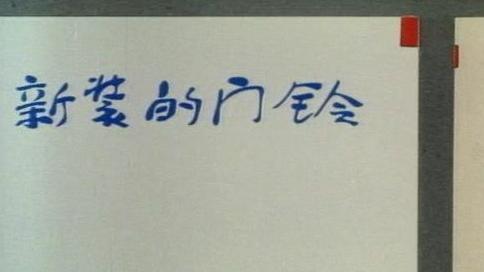 【搬运】【上海美术】《新装的门铃》(1986)