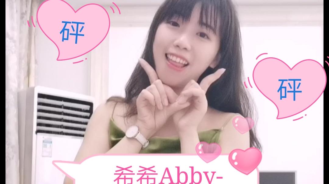 【希希Abby】Baby Baby