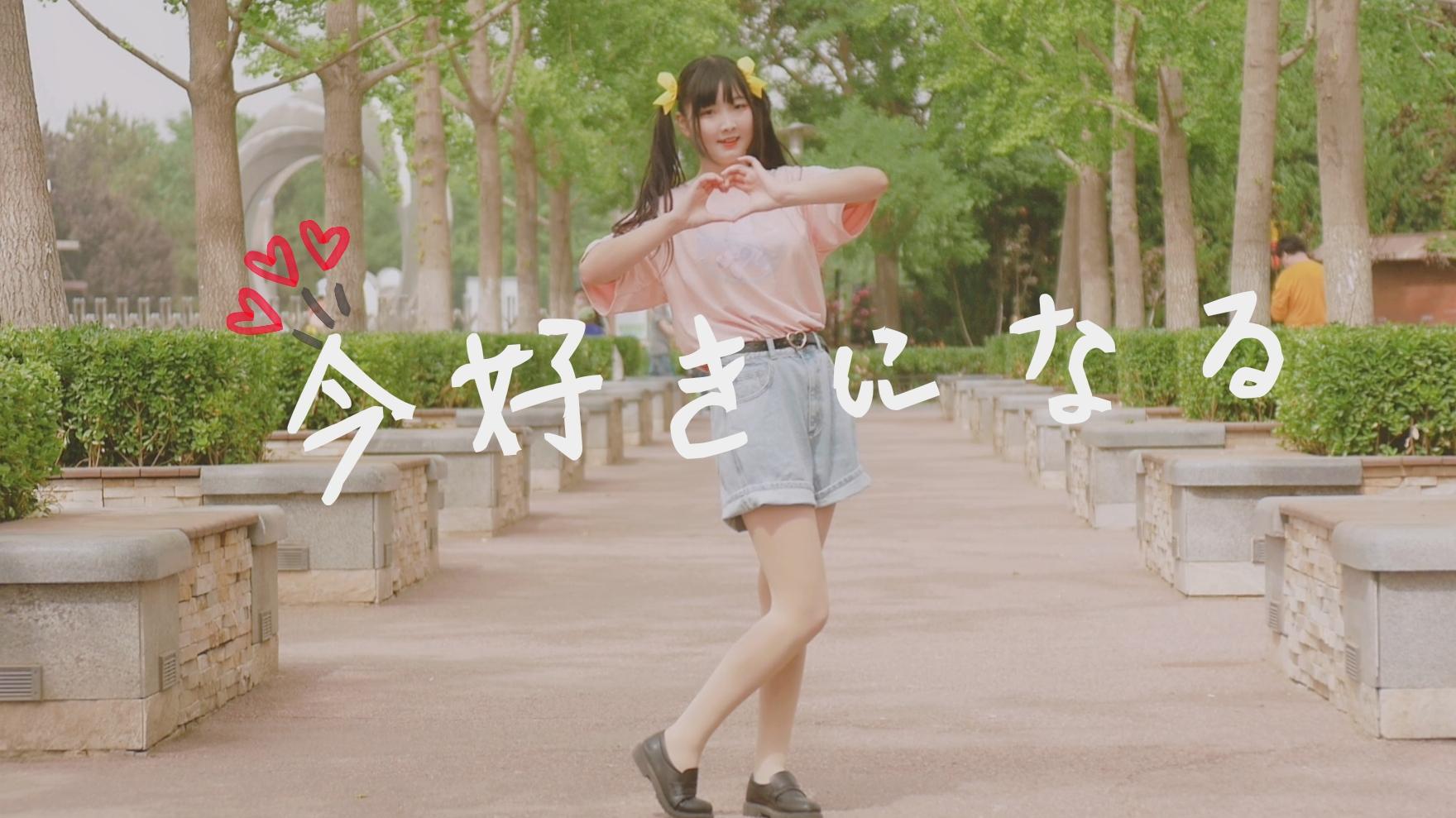 【南茉】♡我于此刻恋上你♡5.20专供!