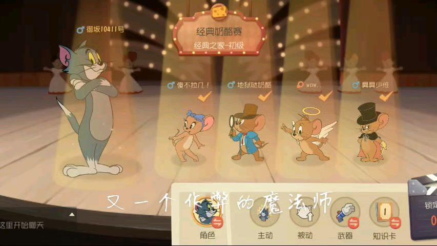 【猫和老鼠手游2】当对方十分团结,就无需借助魔法师了