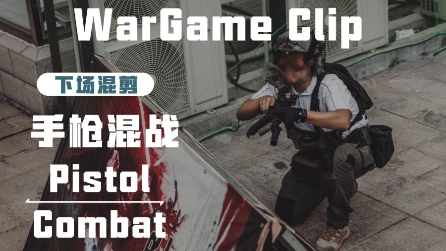 【Wargame】水弹五月下场混剪