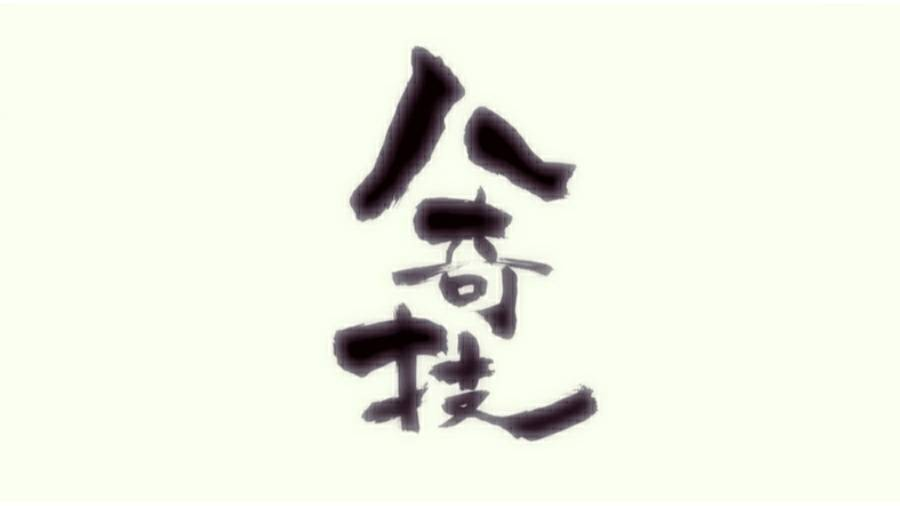 【一人之下/八奇技】高燃混剪!登峰造极的中国武术!!!