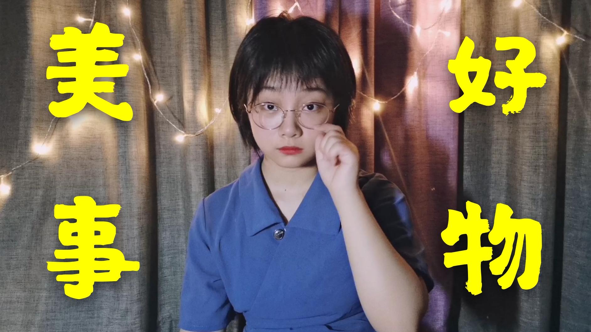 【美好事物】尤克里里弹唱!