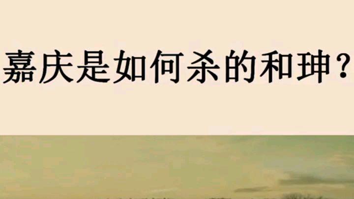 嘉庆帝在杀掉和珅之前做了什么(上)#权谋# #历史#