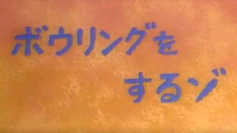 蜡笔小新第八季第二集