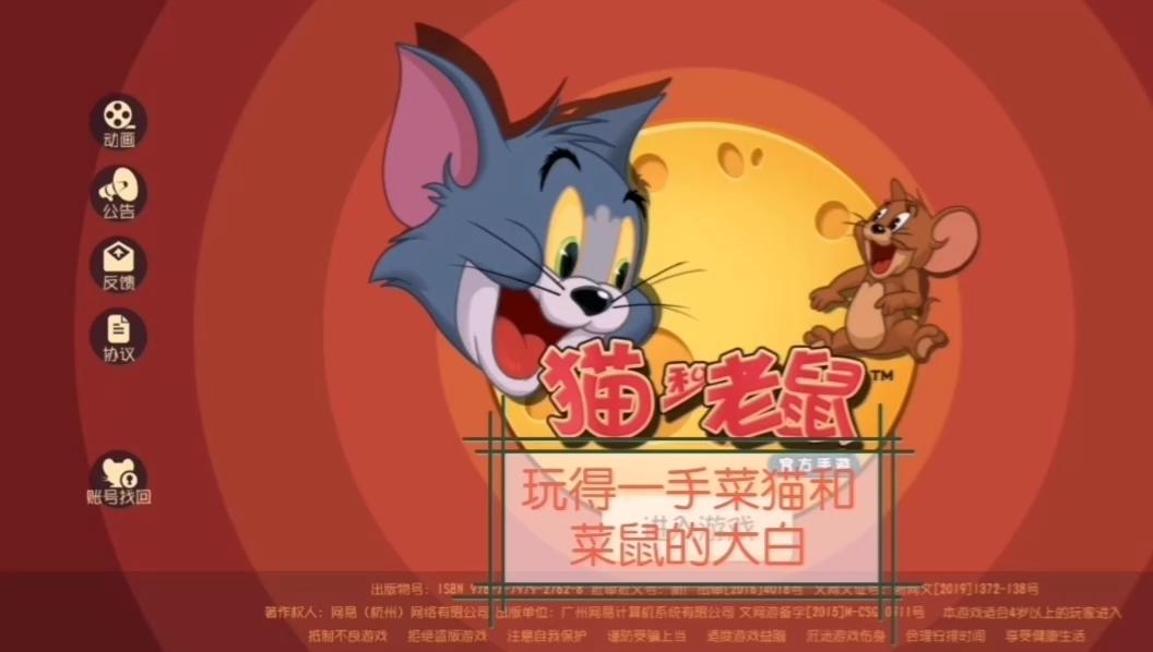 猫和老鼠手游:雪梨装饰树大作战搞事情